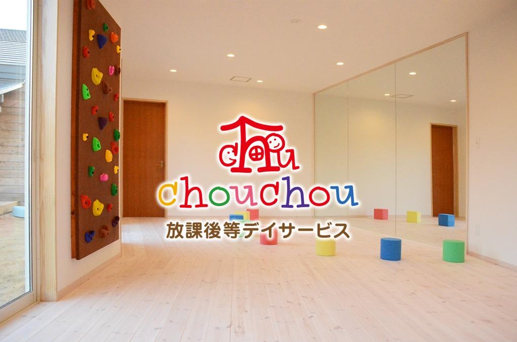 放課後等デイサービスchouchou(シュシュ)の画像