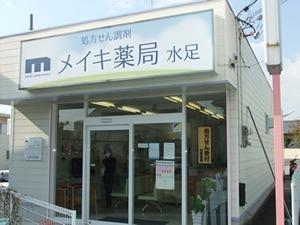 株式会社アーチメディカル メイキ薬局水足店の画像