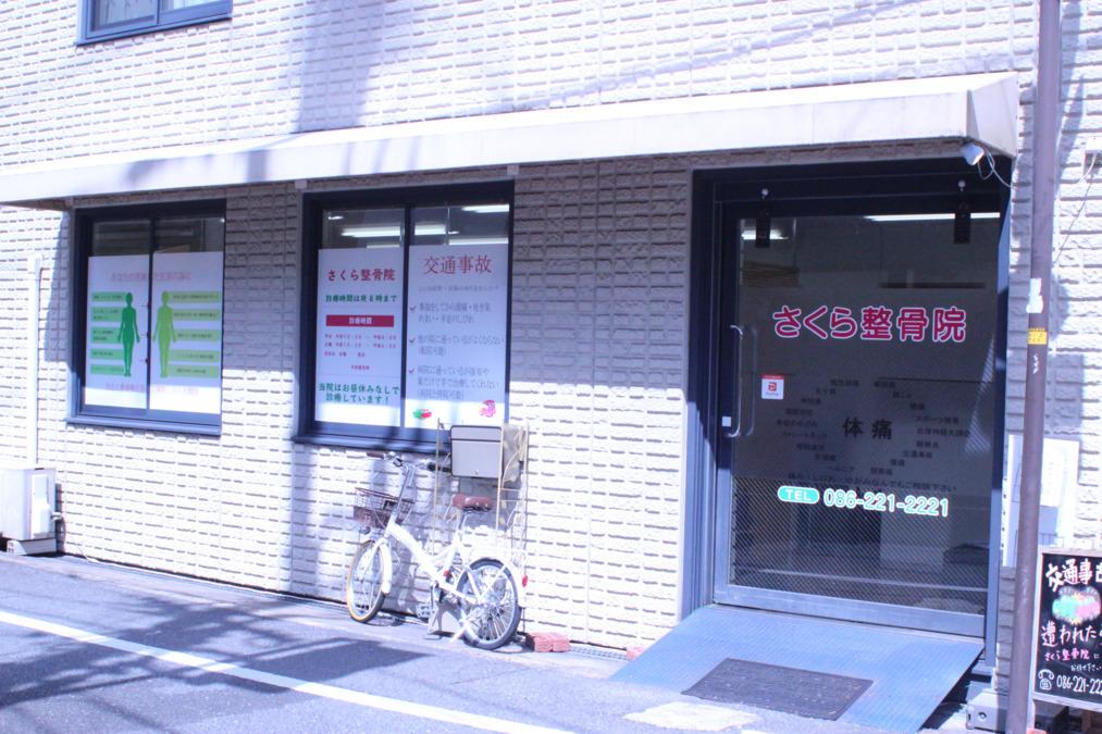 さくら整骨院西川店の画像