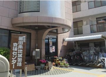 尼崎市「園田南」地域包括支援センターの画像