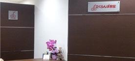 さくらんぼ教室 川崎教室の画像