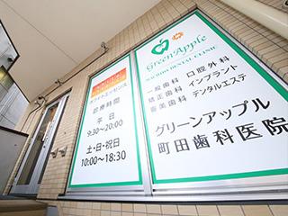 グリーンアップル町田歯科医院の画像