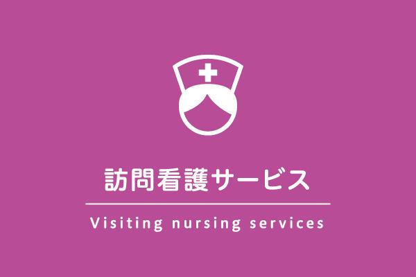 訪問看護ステーション「春夏秋冬」の画像