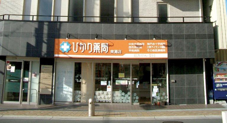 ひかり薬局 東灘店の画像