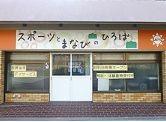 スポーツとまなびのひろばSAIYO伊丹校(言語聴覚士の求人)の写真1枚目:伊丹市東有岡にある放課後等デイサービスです
