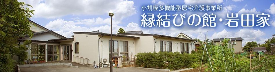 小規模多機能型居宅介護支援事業所 縁結びの館・岩田家の画像