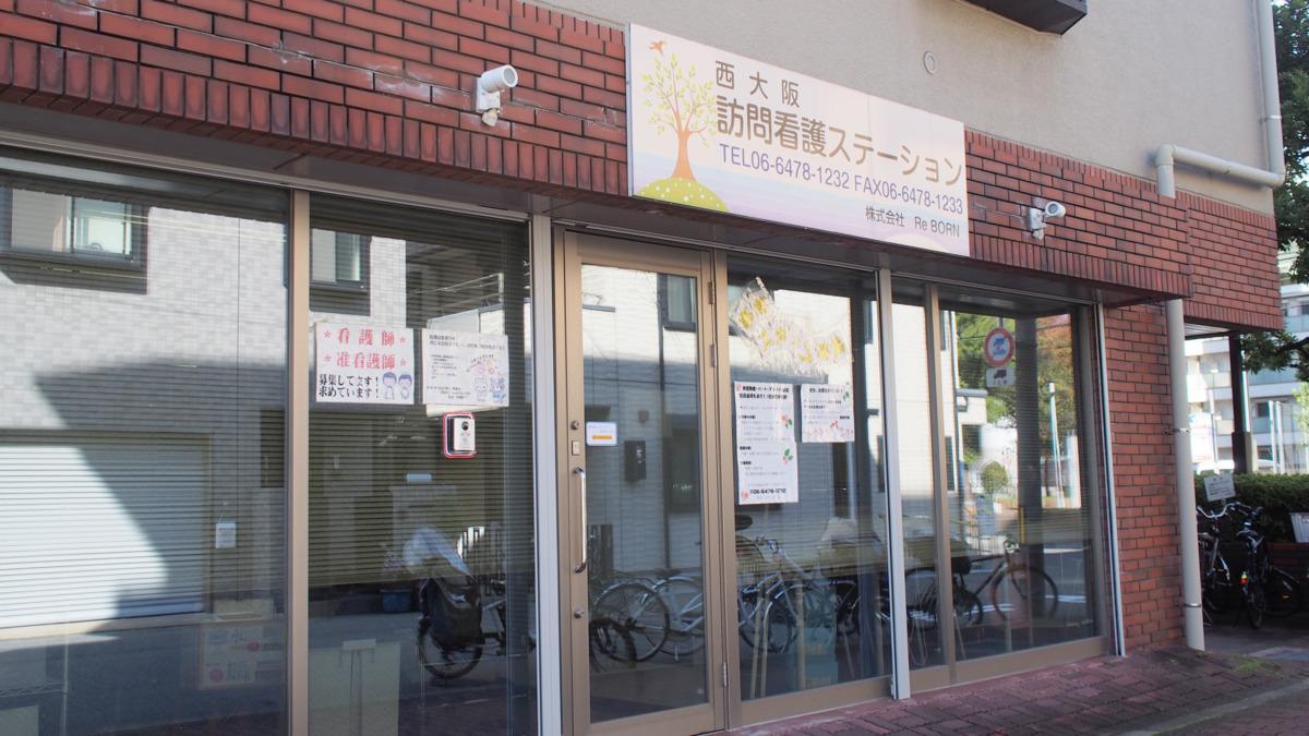 西大阪訪問看護ステーション本部の画像