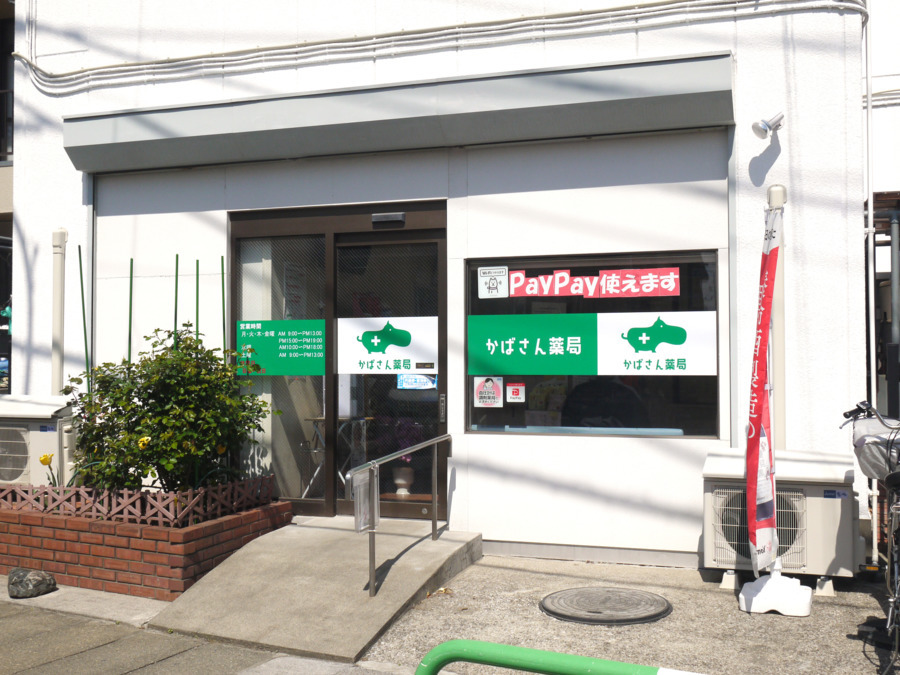 かばさん薬局 東本郷店の画像