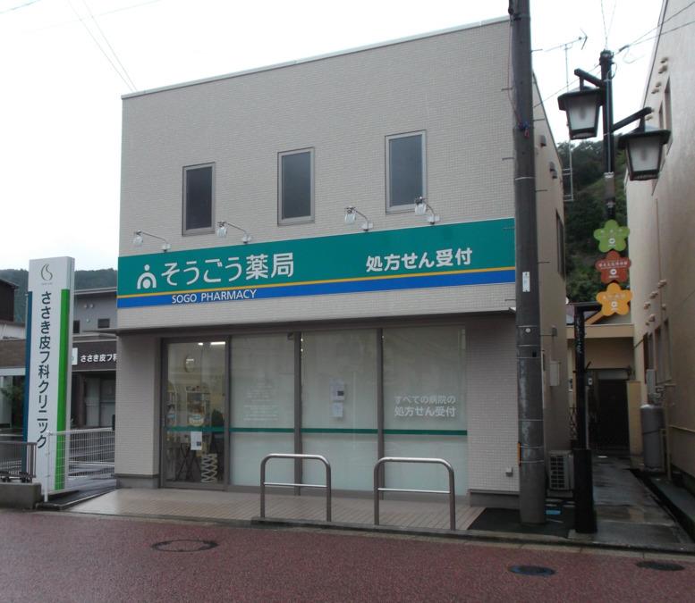 そうごう薬局 卯之町店の画像