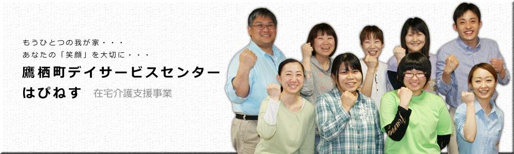 鷹栖町デイサービスセンターはぴねすの画像