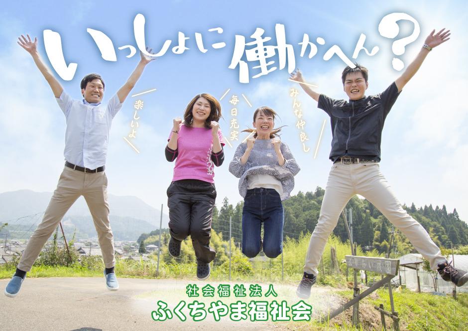 福知山共同作業所の画像
