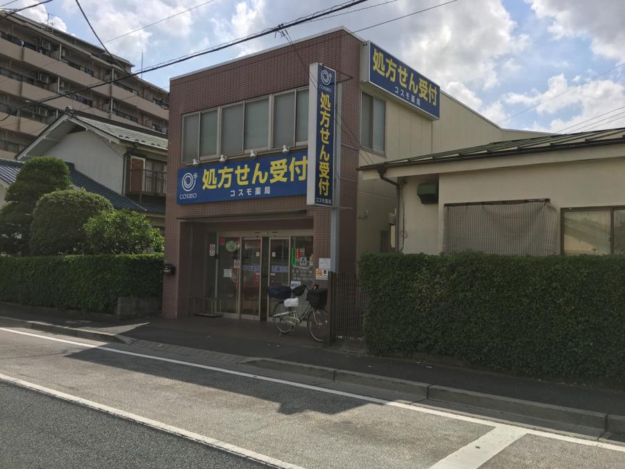 コスモ薬局西東京店の画像