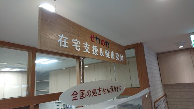 せわのわ 在宅支援&健康薬局の写真1枚目: