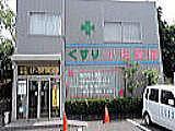 小桜薬局の画像