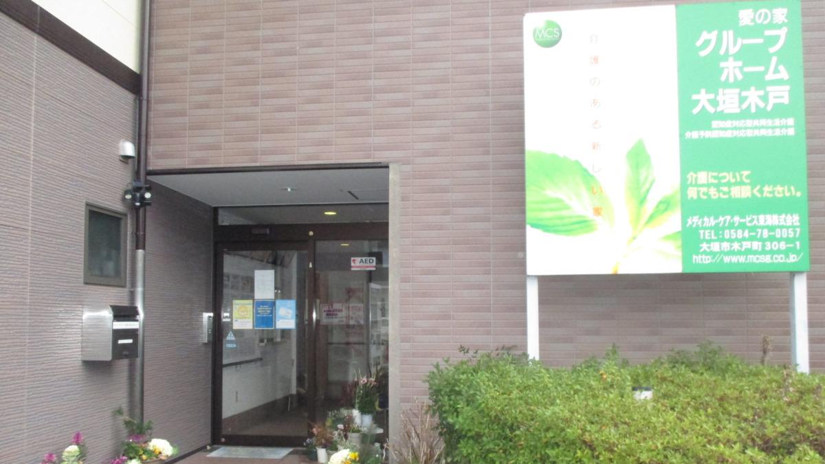 愛の家グループホーム 大垣木戸の画像