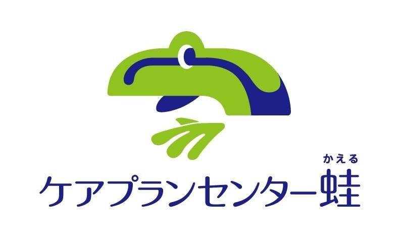 ケアプランセンター蛙の画像