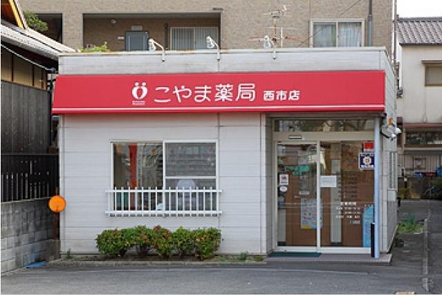 こやま薬局・西市店の画像