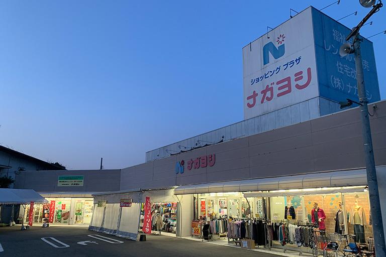 株式会社ナガヨシ 本社の画像