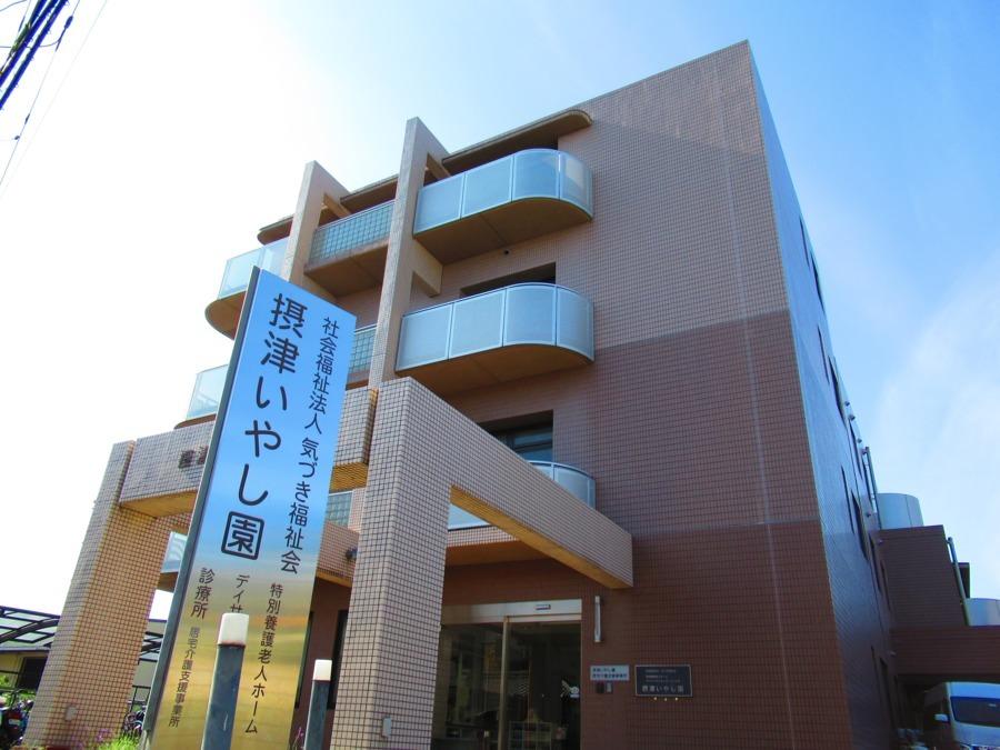 摂津いやし園居宅介護支援事業所の画像