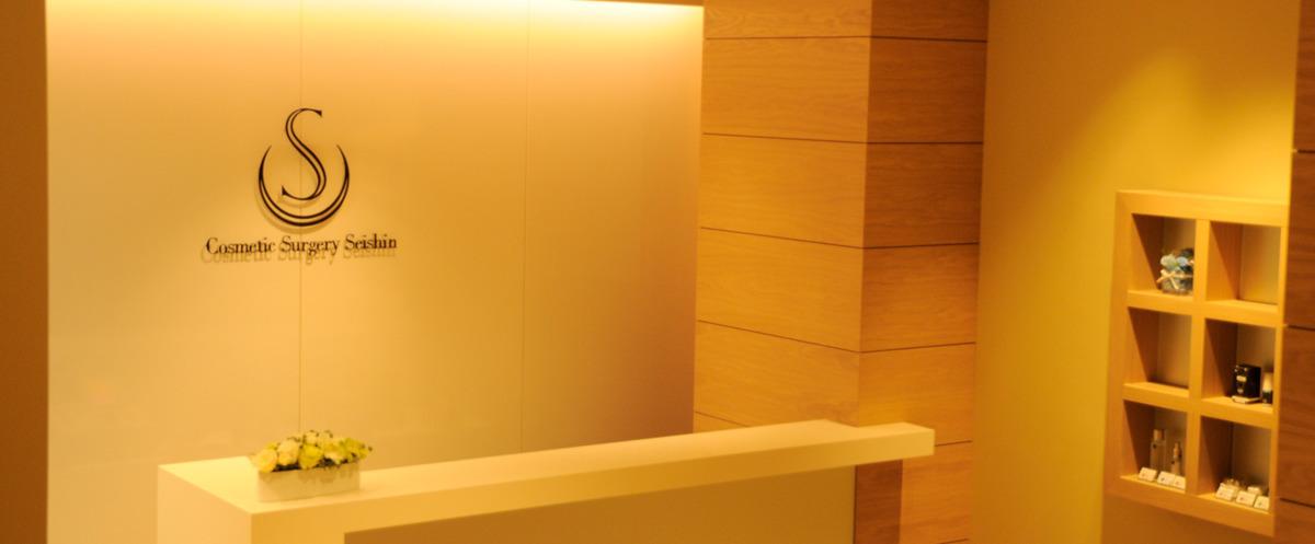 聖心美容クリニック 札幌院の画像