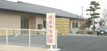 グループホームおおやちの家の画像