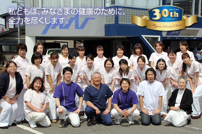 目黒歯科医院の画像