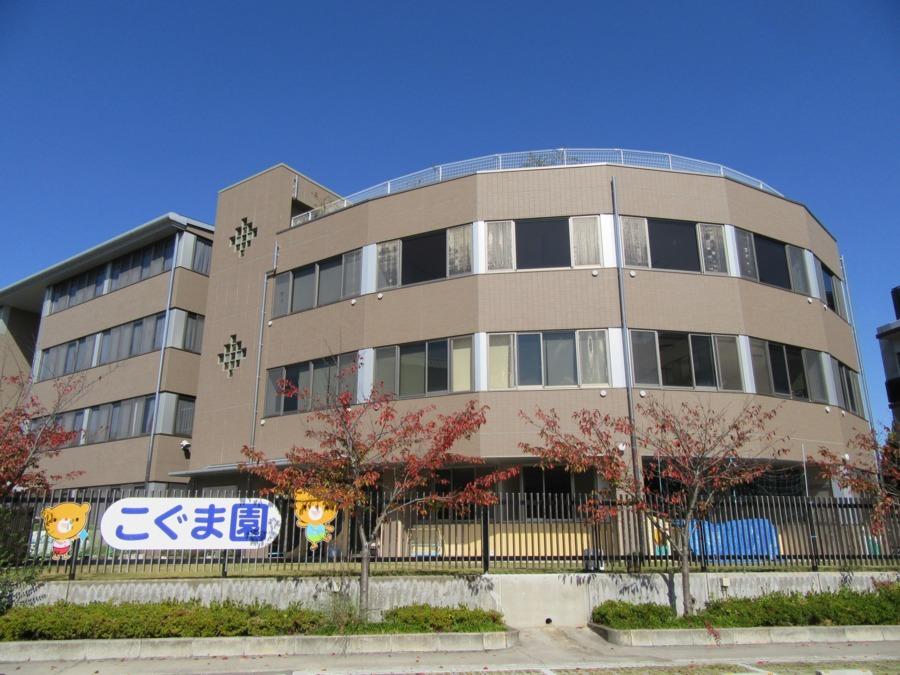 阪奈中央こぐま園・阪奈中央病児保育園の写真:
