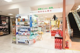 くすりのケンミン あけのアクロス薬局(薬剤師の求人)の写真1枚目: