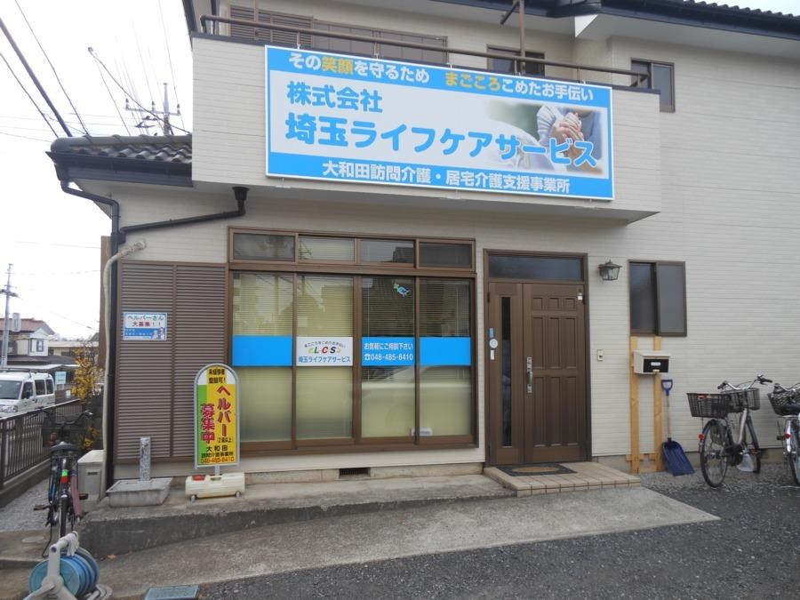 大和田居宅介護支援事業所の画像