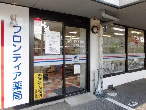 フロンティア薬局 塚口店の画像