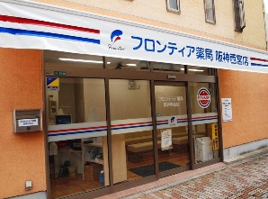 フロンティア薬局 阪神西宮店の画像