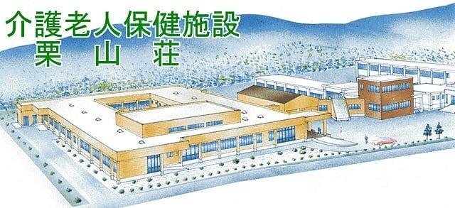 介護老人保健施設栗山荘の画像