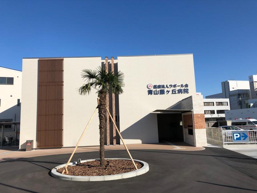 青山藤ヶ丘病院の画像