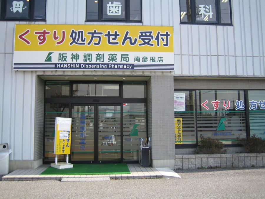 I&H株式会社 阪神調剤薬局 南彦根店の画像