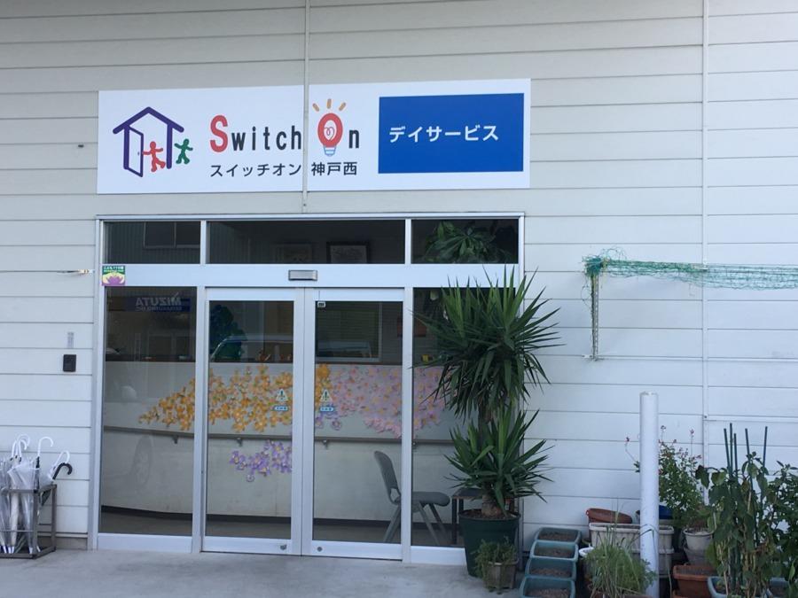 スイッチオン神戸西の画像