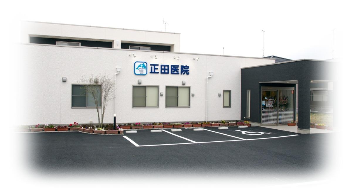 正田医院の画像