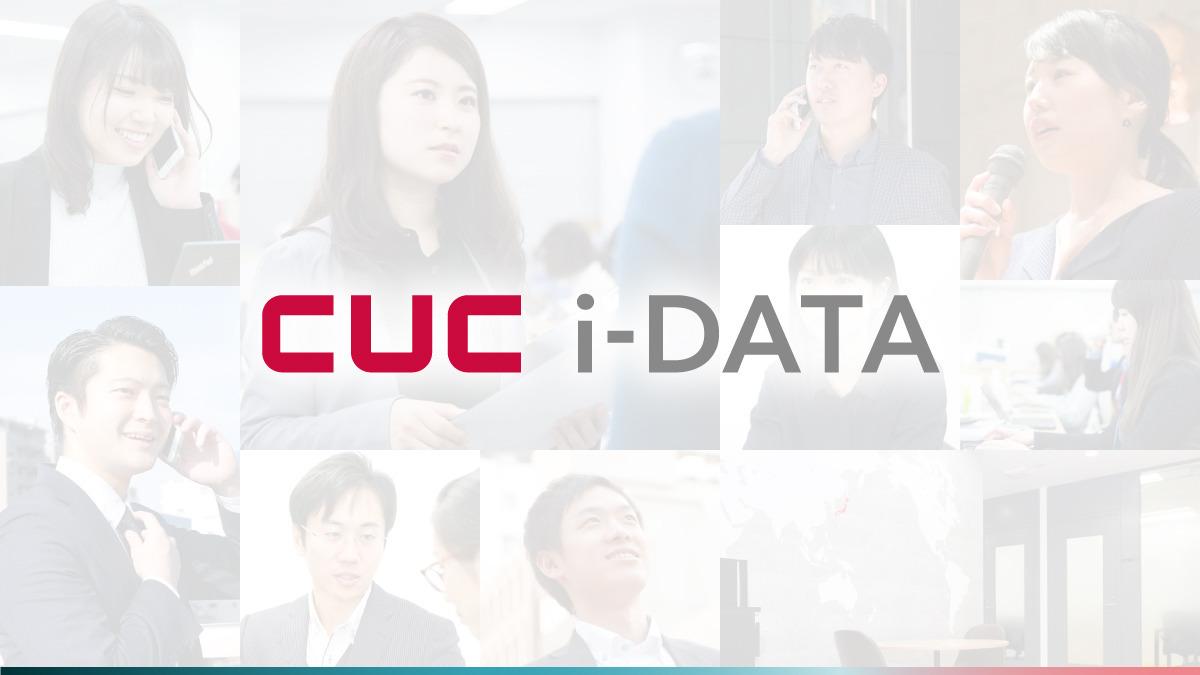 株式会社シーユーシー・アイデータ 東京本社の画像