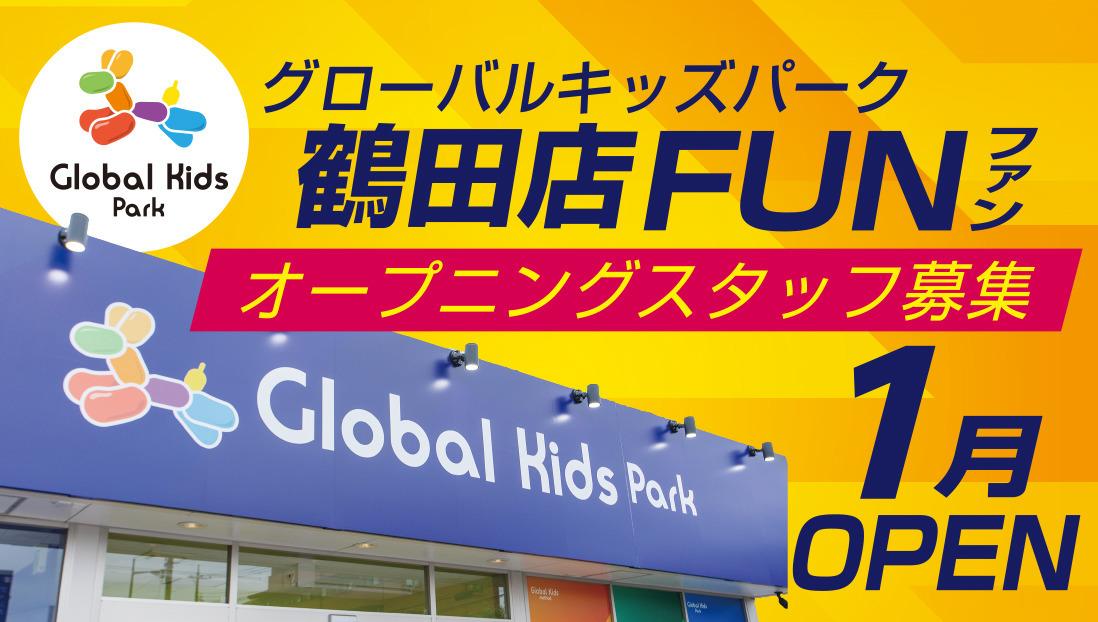グローバルキッズパーク鶴田店FUNの画像