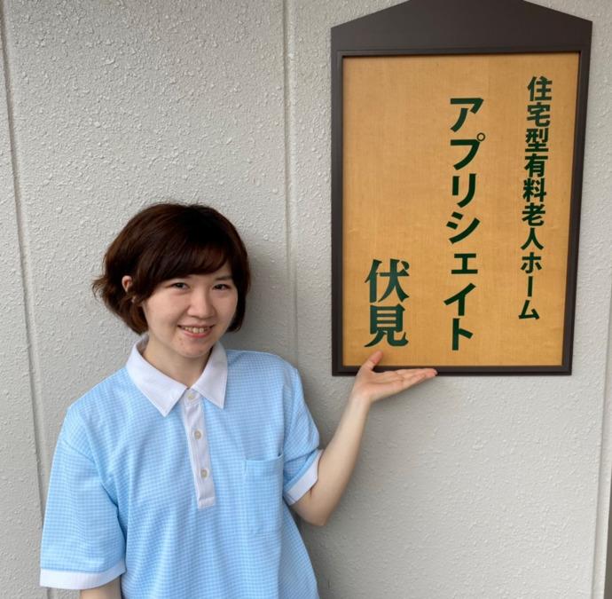 アプリシェイト伏見(営業/管理部門/その他の求人)の写真:
