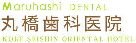 医療法人社団丸橋歯科医院の画像