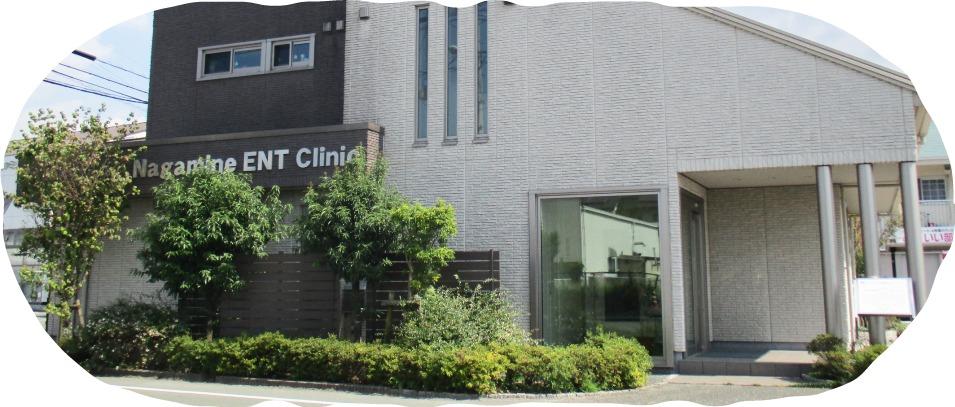 ながみね耳鼻咽喉科クリニック(医療事務/受付の求人)の写真:ながみね耳鼻咽喉科クリニック 外観