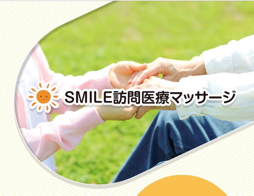 SMILE訪問医療マッサージ 明石市支店の画像