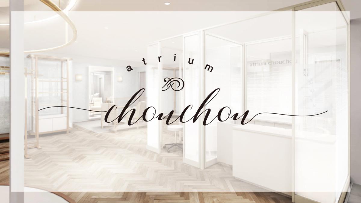 atrium chouchouの画像