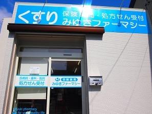 みゆきファーマシー 東新町店の画像