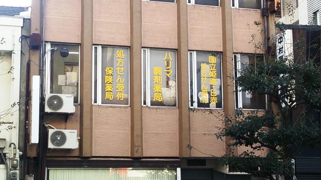 ハリマ調剤薬局忍町店の画像