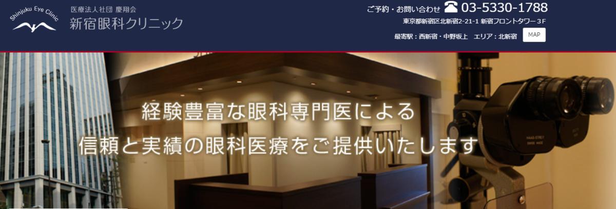医療法人社団慶翔会 新宿眼科クリニックの画像