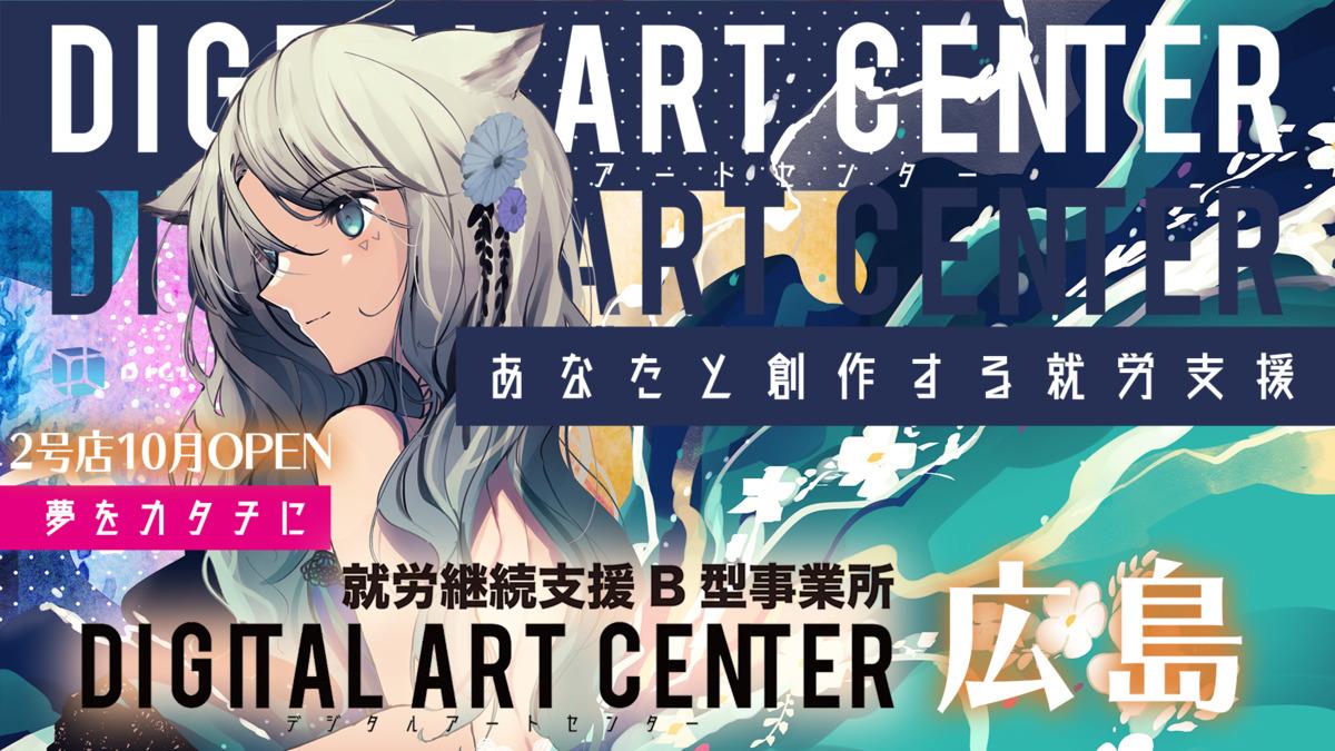 DIGITAL ART CENTERの画像
