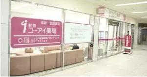 新宿ユーアイ薬局の画像