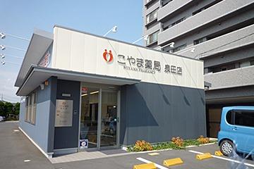 こやま薬局・泉田店の画像
