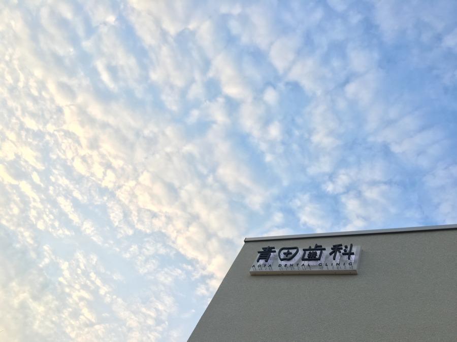 医療法人社団 青田歯科の画像